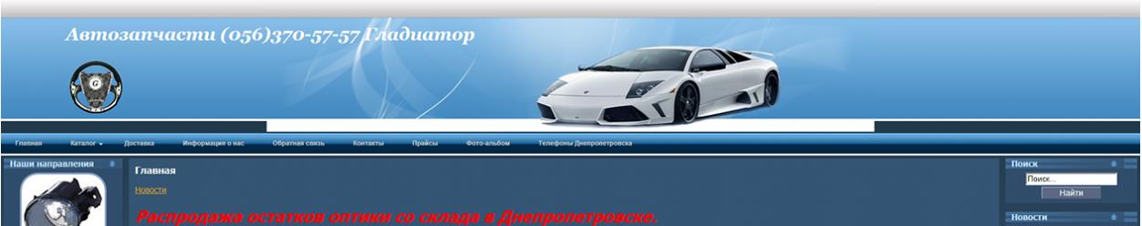 Продажа автозапчастей Autogladiator