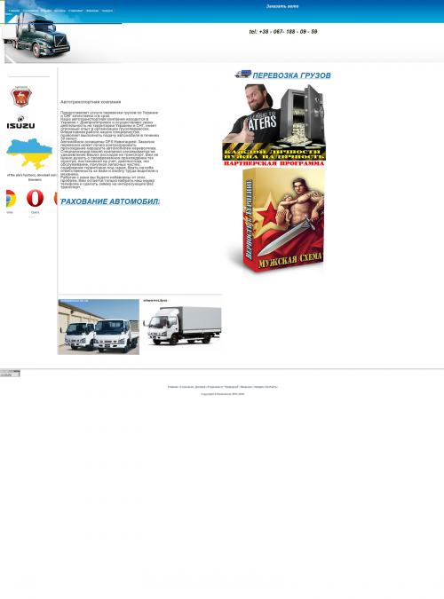 Перевозка грузов Avtoperevoz