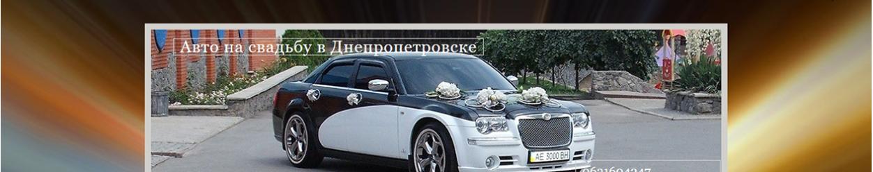 Свадебные услуги Crasya