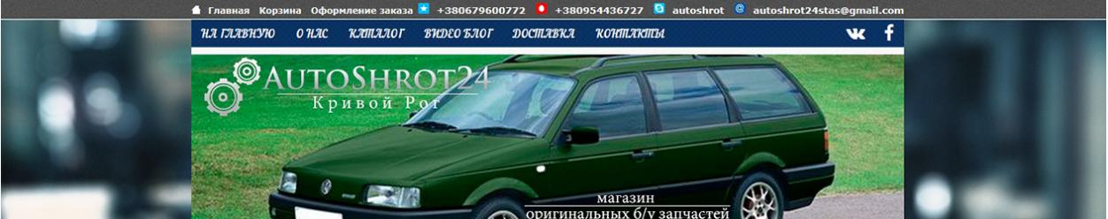 Интернет магазин автозапчастей Autoshrot24