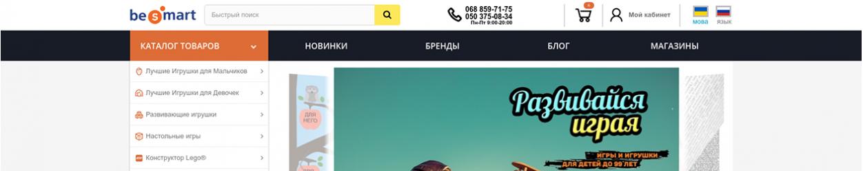 Интернет магазин BeSmart