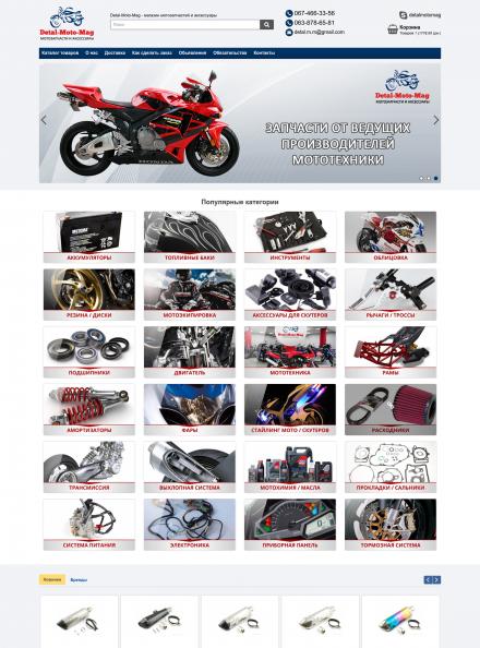 Интернет магазин автозапчастей Detal-Moto-Mag
