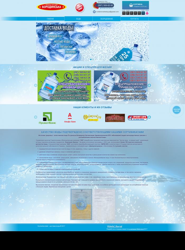 Магазин занимающейся доставкой чистой питьевой воды и оборудование Dostavkavodukr