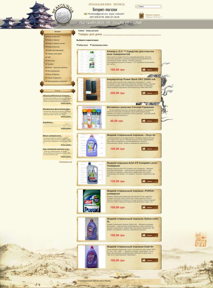 Интернет магазин Drakon