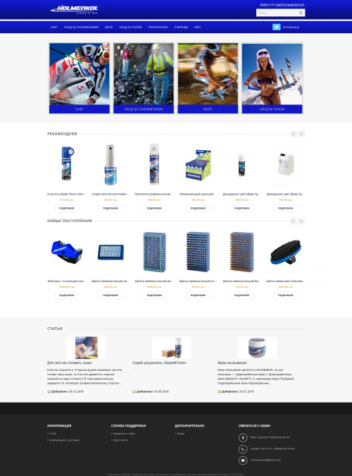 Интернет магазин Holmenkol