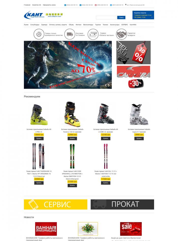 Спортивный интернет магазин Kant