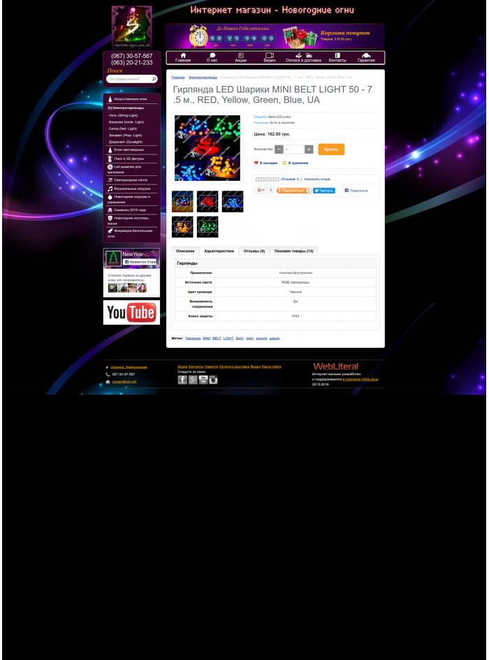 Интернет магазин Новогодние огни