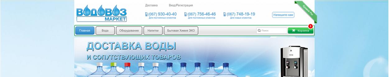 Интернет магазин Vodovozmarket