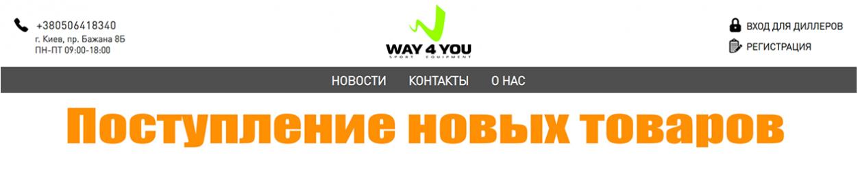 Оптовый магазин Way4you