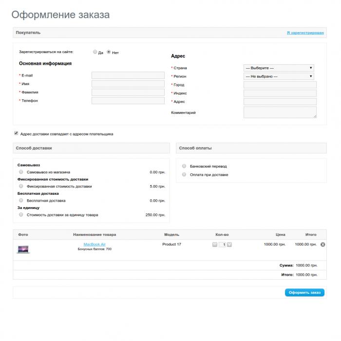 Модуль Simple - упрощенная регистрация и заказ 3.8.3